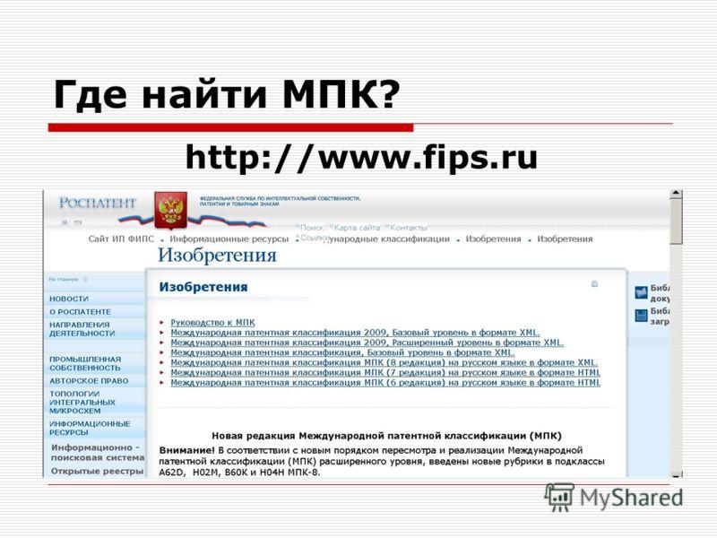 Где найти МПК? http://www.fips.ru