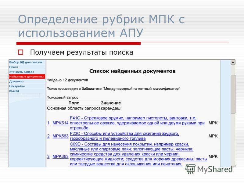 Получаем результаты поиска Определение рубрик МПК с использованием АПУ