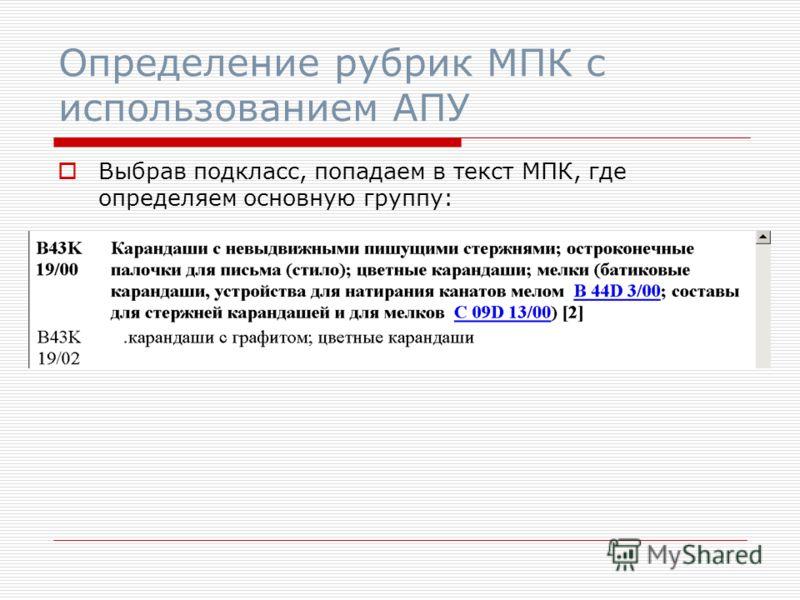 Выбрав подкласс, попадаем в текст МПК, где определяем основную группу: Определение рубрик МПК с использованием АПУ