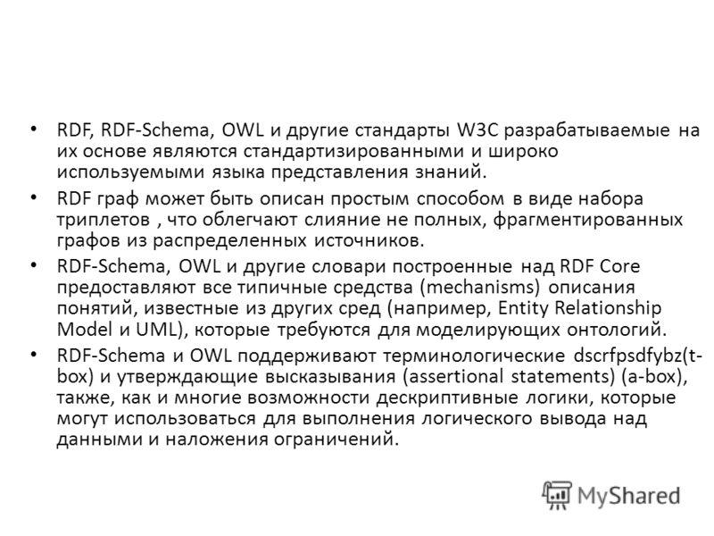 RDF, RDF-Schema, OWL и другие стандарты W3C разрабатываемые на их основе являются стандартизированными и широко используемыми языка представления знаний. RDF граф может быть описан простым способом в виде набора триплетов, что облегчают слияние не по
