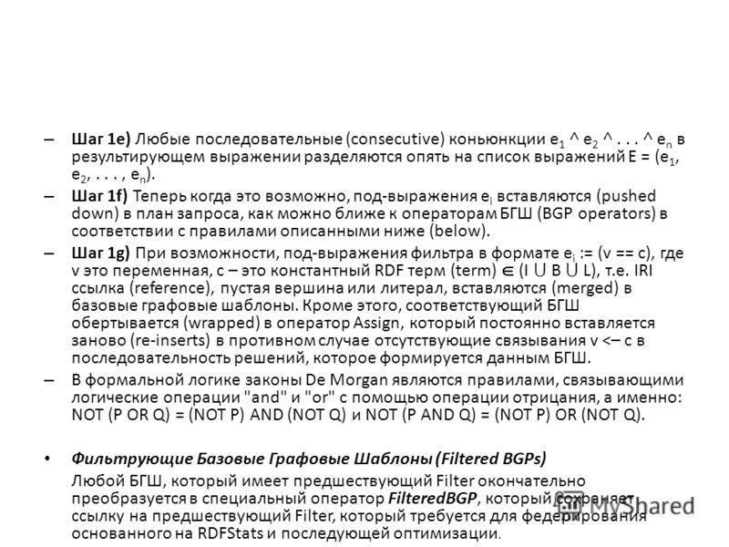 – Шаг 1e) Любые последовательные (consecutive) коньюнкции e 1 ˄ e 2 ˄... ˄ e n в результирующем выражении разделяются опять на список выражений E = (e 1, e 2,..., e n ). – Шаг 1f) Теперь когда это возможно, под-выражения e i вставляются (pushed down)