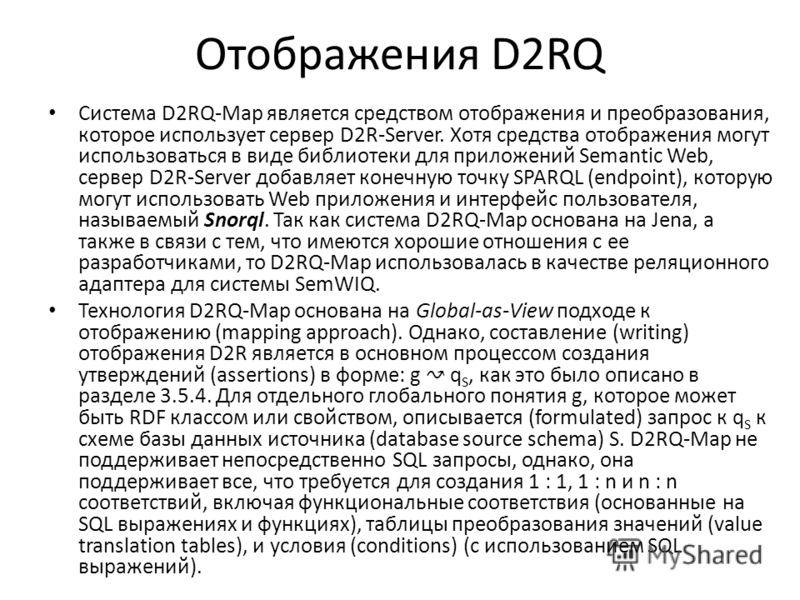 Отображения D2RQ Система D2RQ-Map является средством отображения и преобразования, которое использует сервер D2R-Server. Хотя средства отображения могут использоваться в виде библиотеки для приложений Semantic Web, сервер D2R-Server добавляет конечну