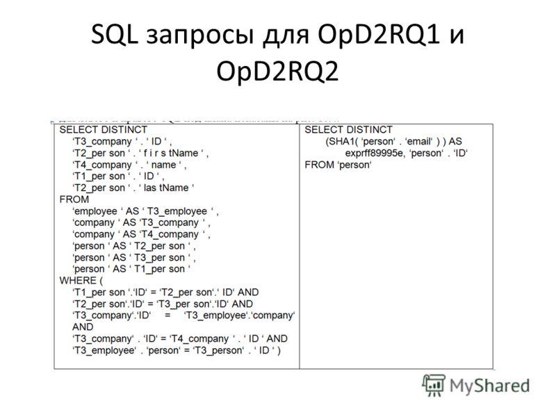 SQL запросы для OpD2RQ1 и OpD2RQ2