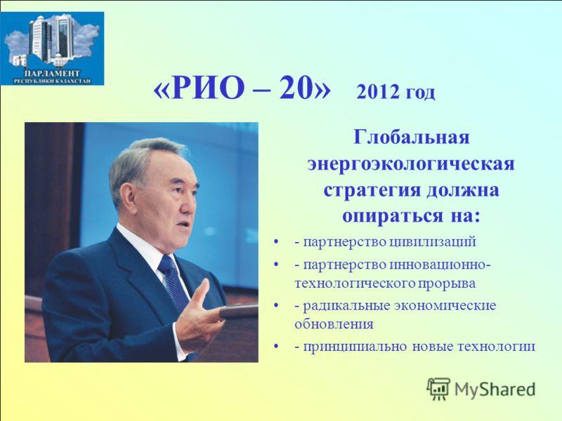- партнерство цивилизаций - партнерство инновационно- технологического прорыва - радикальные экономические обновления - принципиально новые технологии «РИО – 20» 2012 год Глобальная энергоэкологическая стратегия должна опираться на:
