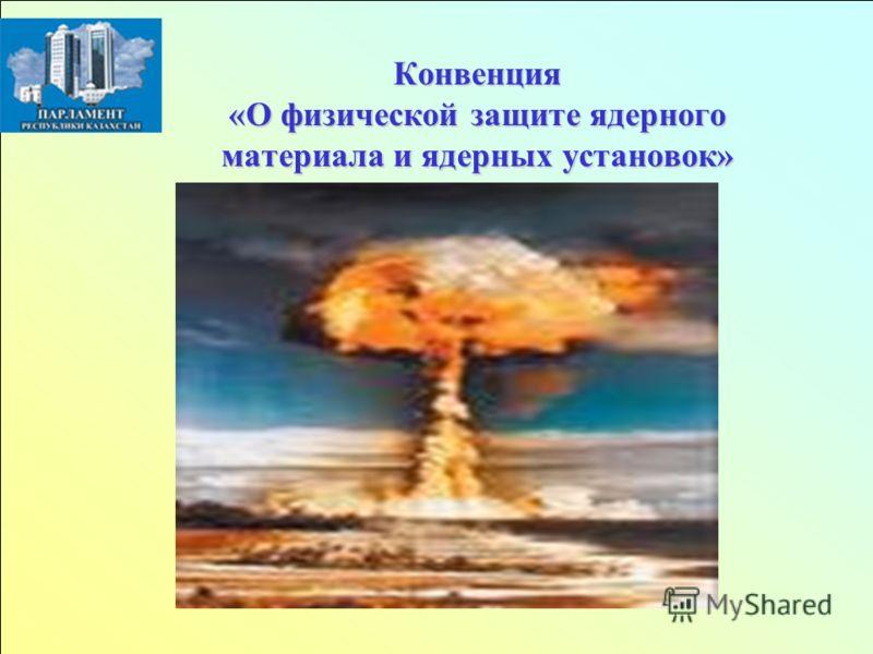 Конвенция «О физической защите ядерного материала и ядерных установок»