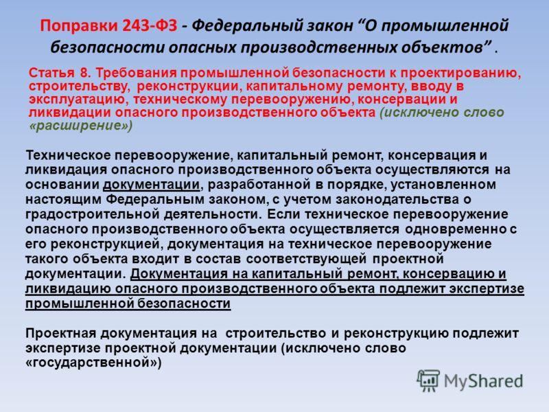 Поправки 243-ФЗ - Федеральный закон О промышленной безопасности oпacных производственных объектов. Статья 8. Требования промышленной безопасности к проектированию, строительству, реконструкции, капитальному ремонту, вводу в эксплуатацию, техническому