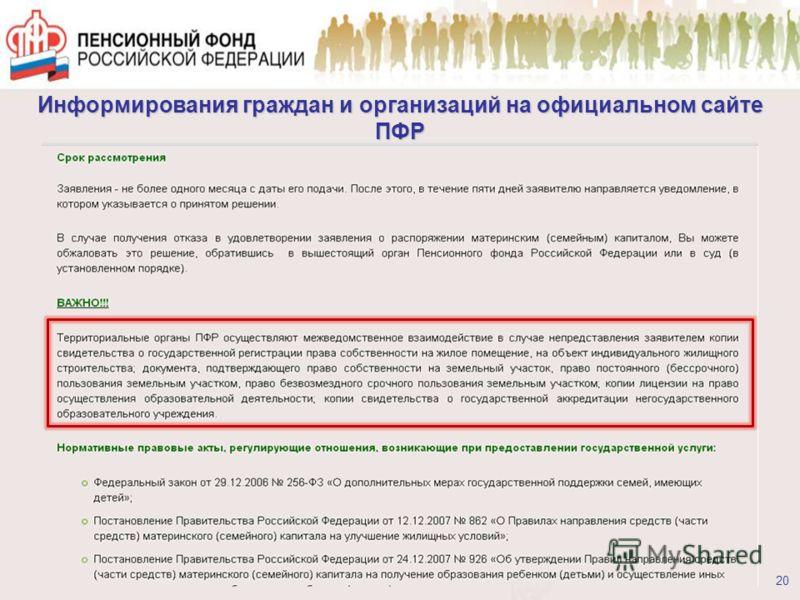 Информирования граждан и организаций на официальном сайте ПФР 20