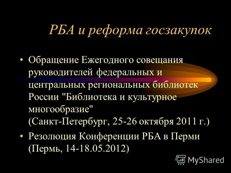РБА и реформа госзакупок Обращение Ежегодного совещания руководителей федеральных и центральных региональных библиотек России