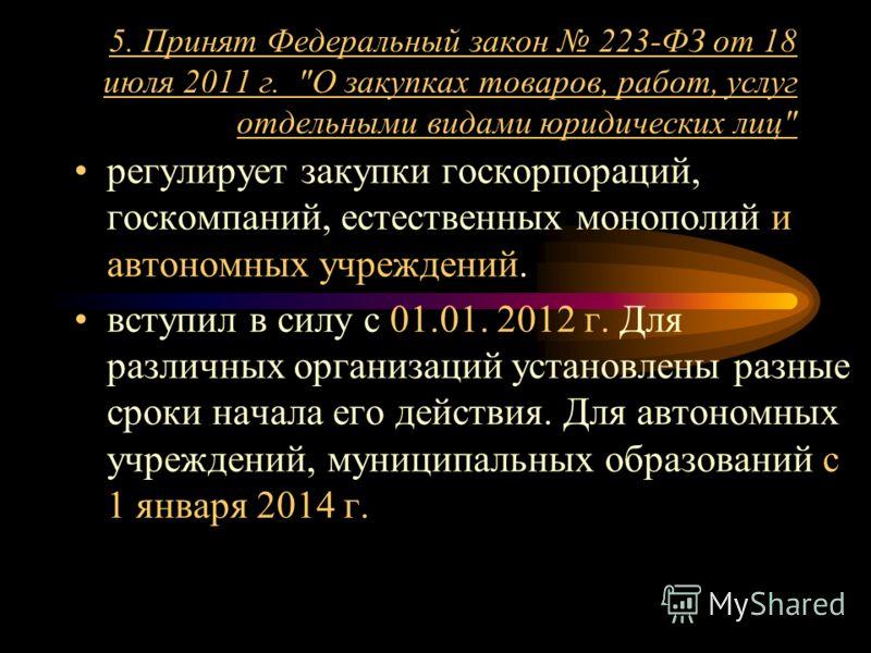 5. Принят Федеральный закон 223-ФЗ от 18 июля 2011 г.