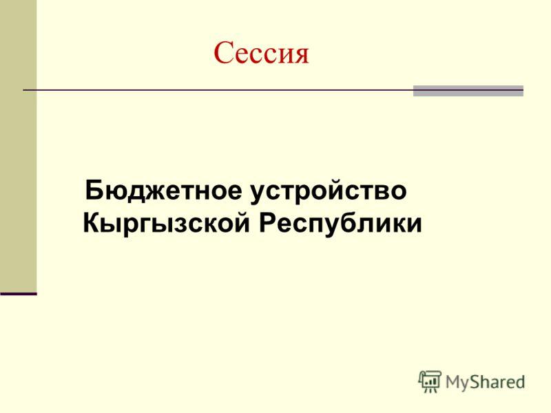 Сессия Бюджетное устройство Кыргызской Республики
