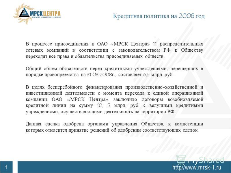 Кредитная политика ОАО «МРСК Центра» на 2008 год