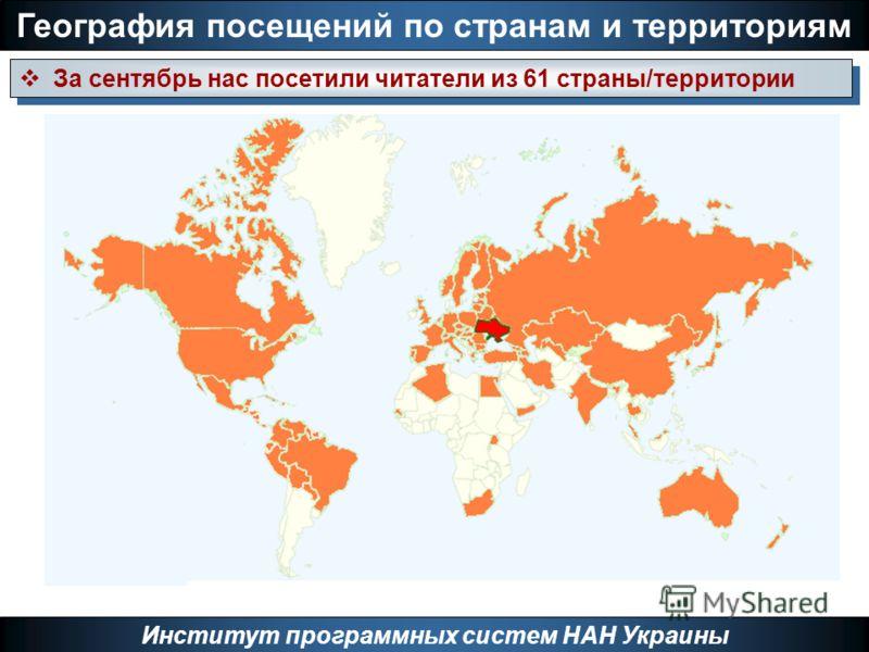 География посещений по странам и территориям Институт программных систем НАН Украины За сентябрь нас посетили читатели из 61 страны/территории