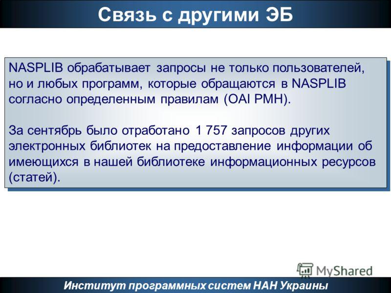 Связь с другими ЭБ Институт программных систем НАН Украины NASPLIB обрабатывает запросы не только пользователей, но и любых программ, которые обращаются в NASPLIB согласно определенным правилам (OAI PMH). За сентябрь было отработано 1 757 запросов др