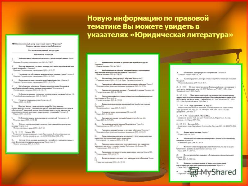 Новую информацию по правовой тематике Вы можете увидеть в указателях «Юридическая литература»