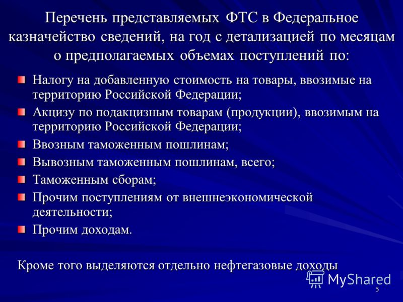 5 Перечень представляемых ФТС в Федеральное казначейство сведений, на год с детализацией по месяцам о предполагаемых объемах поступлений по: Налогу на добавленную стоимость на товары, ввозимые на территорию Российской Федерации; Акцизу по подакцизным