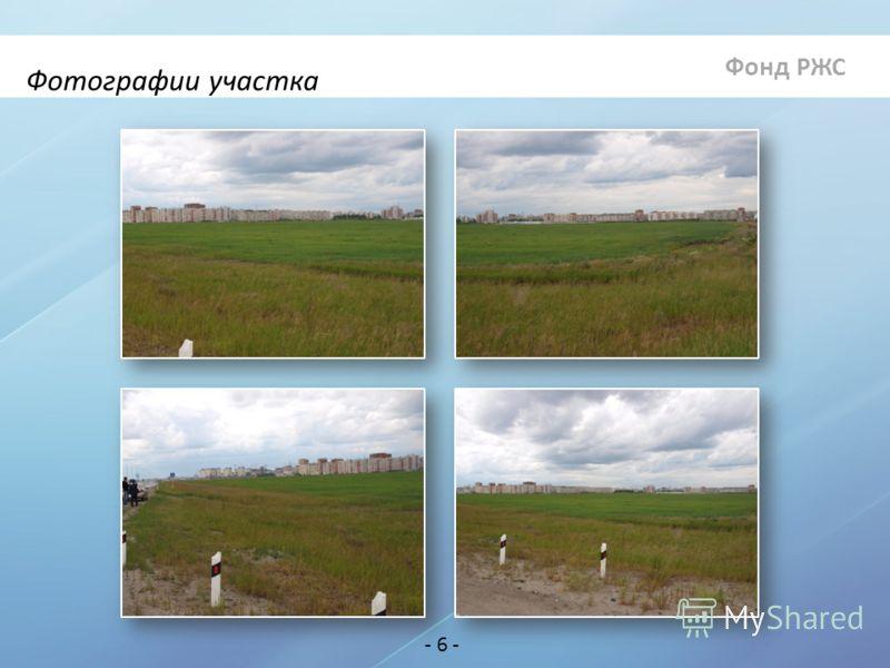 Фотографии участка Фонд РЖС - 6 -