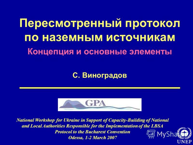 Пересмотренный протокол по наземным источникам Концепция и основные элементы С. Виноградов National Workshop for Ukraine in Support of Capacity-Building of National and Local Authorities Responsible for the Implementation of the LBSA Protocol to the