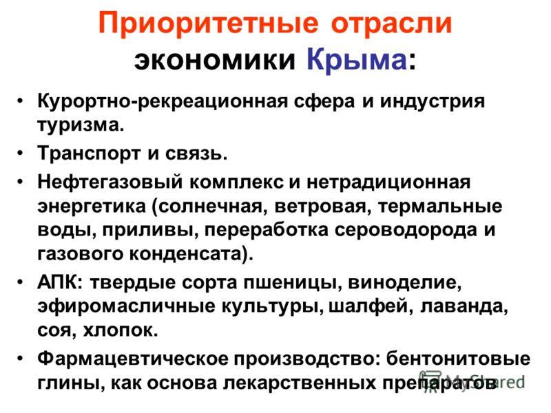 Приоритетные отрасли экономики Крыма: Курортно-рекреационная сфера и индустрия туризма. Транспорт и связь. Нефтегазовый комплекс и нетрадиционная энергетика (солнечная, ветровая, термальные воды, приливы, переработка сероводорода и газового конденсат