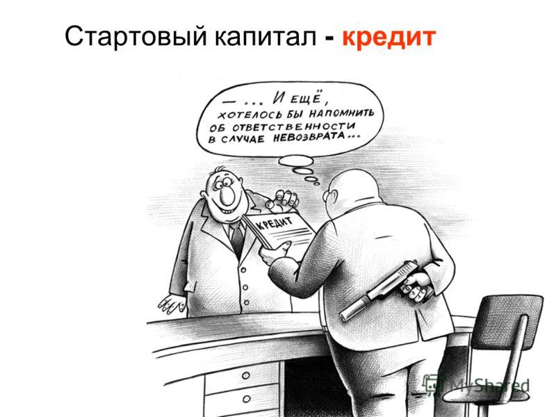 Стартовый капитал - кредит