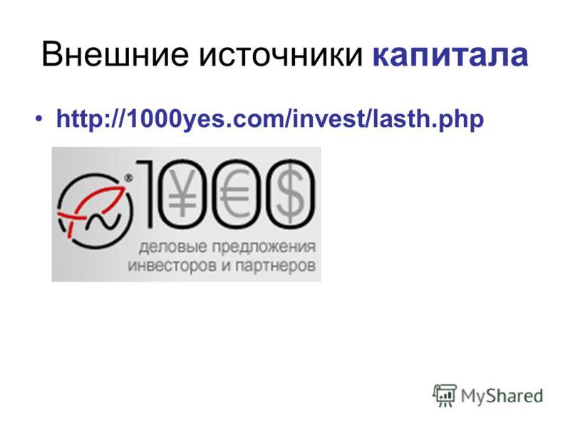 Внешние источники капитала http://1000yes.com/invest/lasth.php