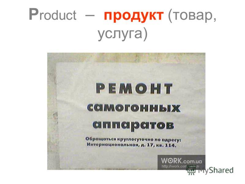 P roduct – продукт (товар, услуга)