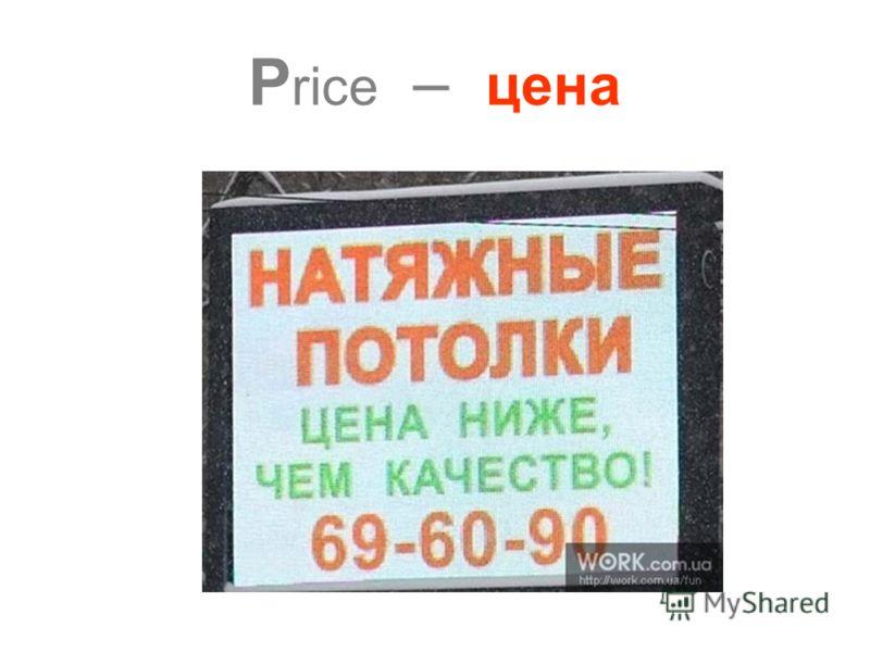 P rice – цена