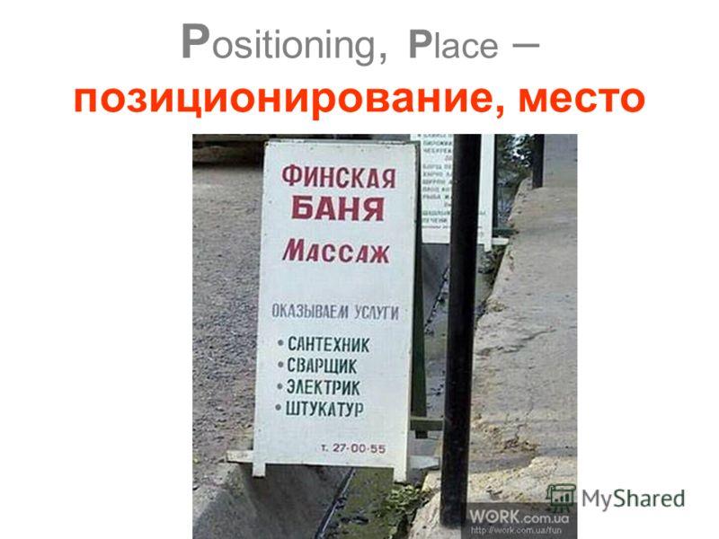 P ositioning, P lace – позиционирование, место