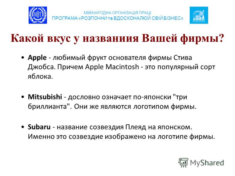 Apple - любимый фрукт основателя фирмы Стива Джобса. Причем Apple Macintosh - это популярный сорт яблока. Mitsubishi - дословно означает по-японски