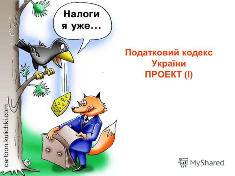 Податковий кодекс України ПРОЕКТ (!)