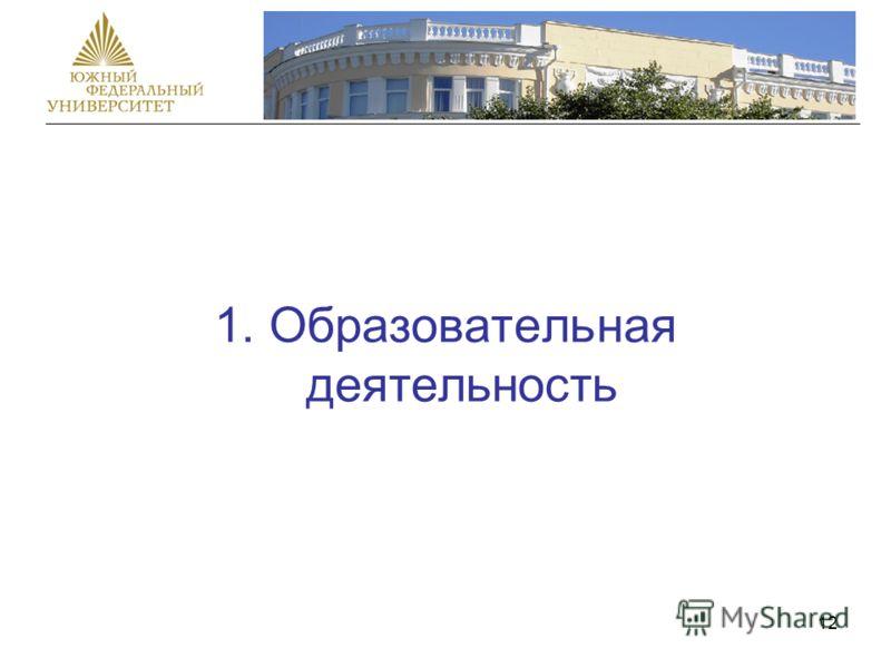 12 1. Образовательная деятельность