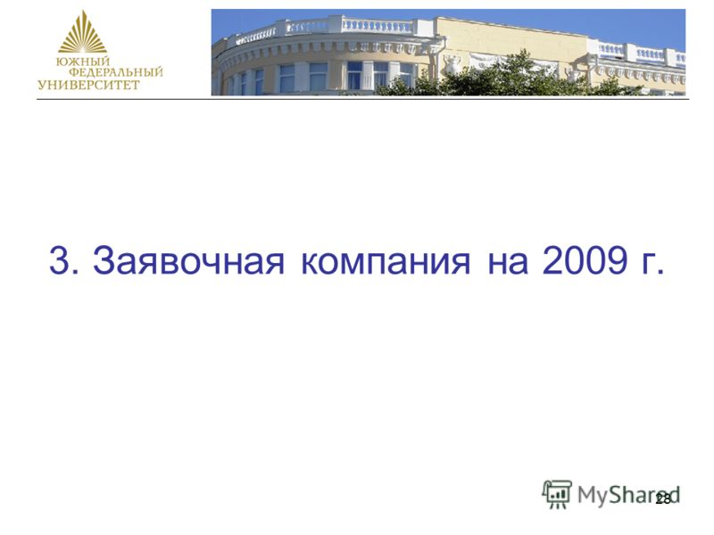 28 3. Заявочная компания на 2009 г.