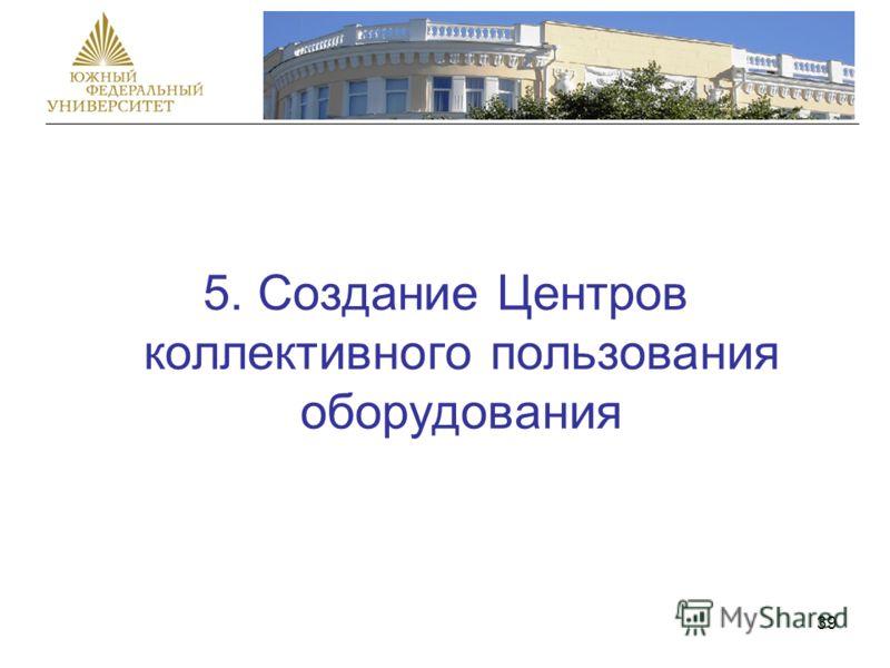 39 5. Создание Центров коллективного пользования оборудования