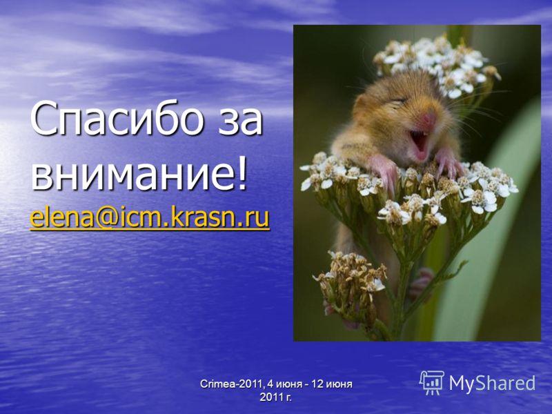 Crimea-2011, 4 июня - 12 июня 2011 г. Спасибо за внимание! elena@icm.krasn.ru elena@icm.krasn.ru