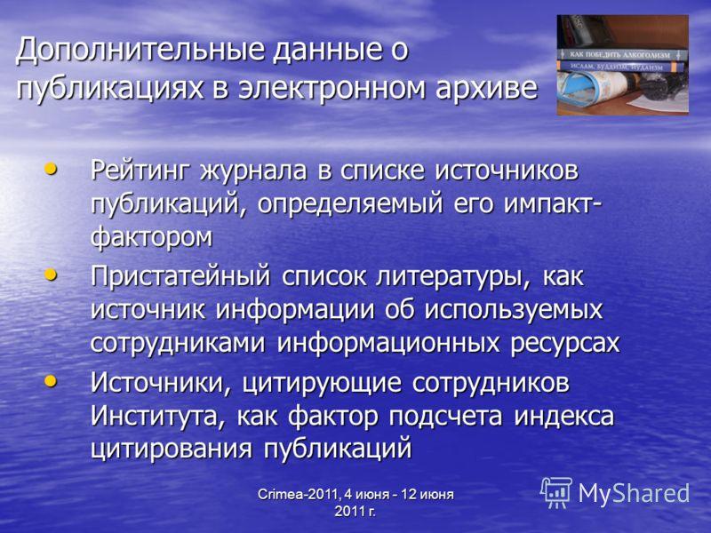 Crimea-2011, 4 июня - 12 июня 2011 г. Дополнительные данные о публикациях в электронном архиве Рейтинг журнала в списке источников публикаций, определяемый его импакт- фактором Рейтинг журнала в списке источников публикаций, определяемый его импакт-