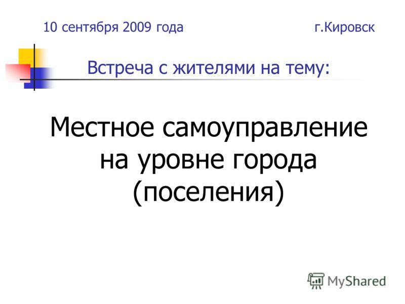 10 сентября 2009 года г.Кировск Встреча с жителями на тему: Местное самоуправление на уровне города (поселения)