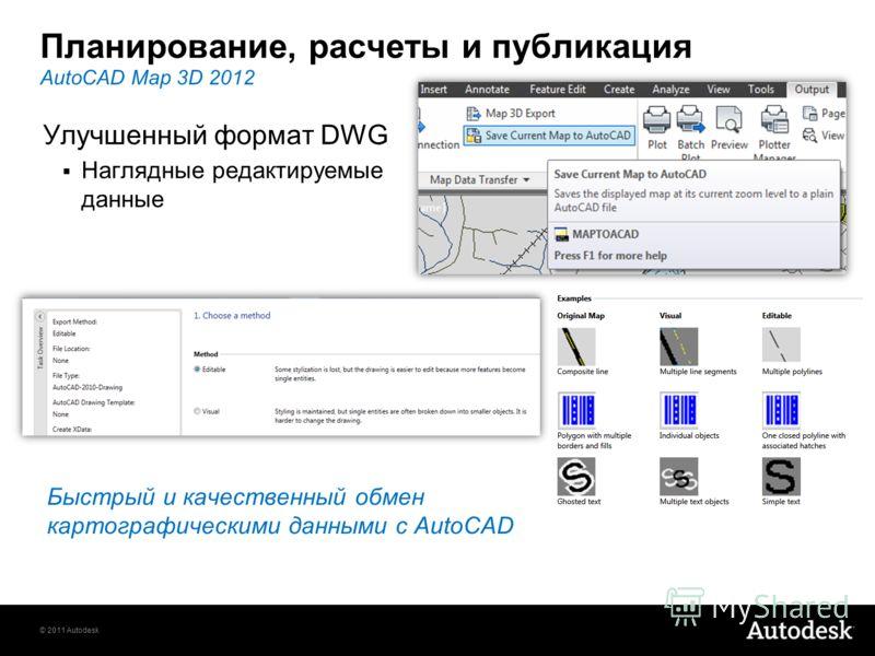 © 2011 Autodesk Планирование, расчеты и публикация Улучшенный формат DWG Наглядные редактируемые данные AutoCAD Map 3D 2012 Быстрый и качественный обмен картографическими данными с AutoCAD