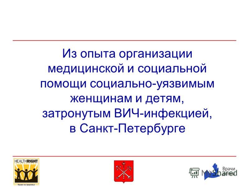 Из опыта организации медицинской и социальной помощи социально-уязвимым женщинам и детям, затронутым ВИЧ-инфекцией, в Санкт-Петербурге