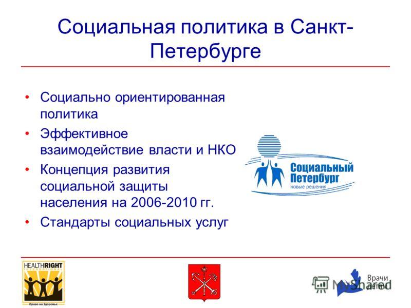 Социальная политика в Санкт- Петербурге Социально ориентированная политика Эффективное взаимодействие власти и НКО Концепция развития социальной защиты населения на 2006-2010 гг. Стандарты социальных услуг