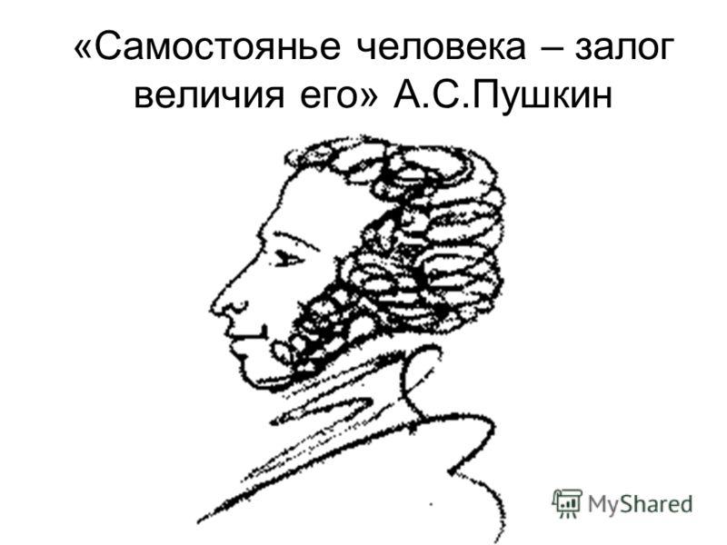 «Самостоянье человека – залог величия его» А.С.Пушкин