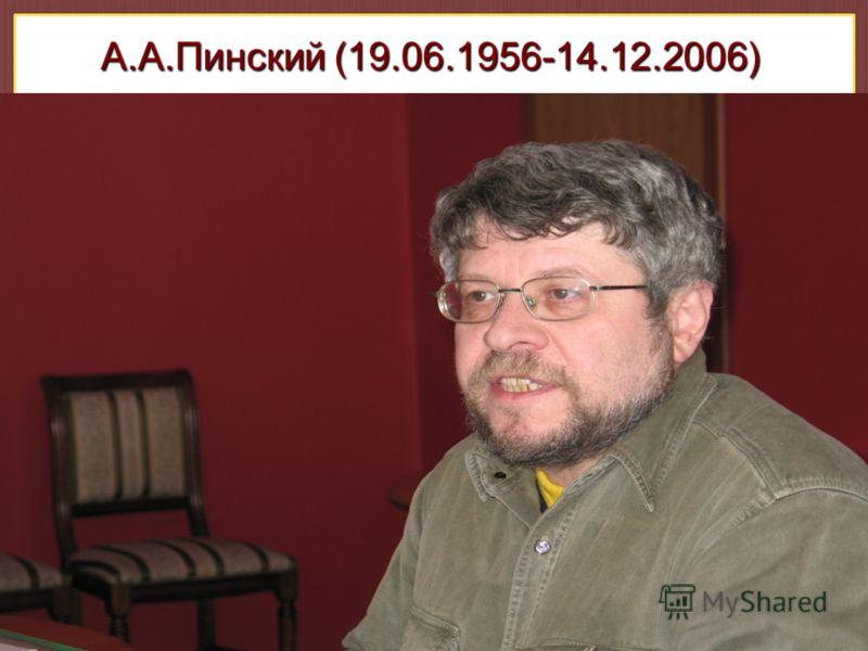 А.А.Пинский (19.06.1956-14.12.2006)