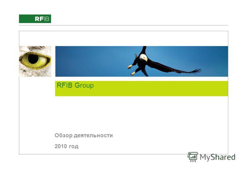 RFIB Group Обзор деятельности 2010 год