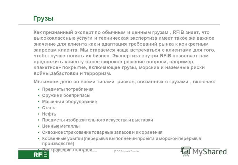 www.rfib.comPage number Грузы Как признанный эксперт по обычным и ценным грузам, RFIB знает, что высококлассные услуги и техническая экспертиза имеет такое же важное значение для клиента как и адаптация требований рынка к конкретным запросам клиента.
