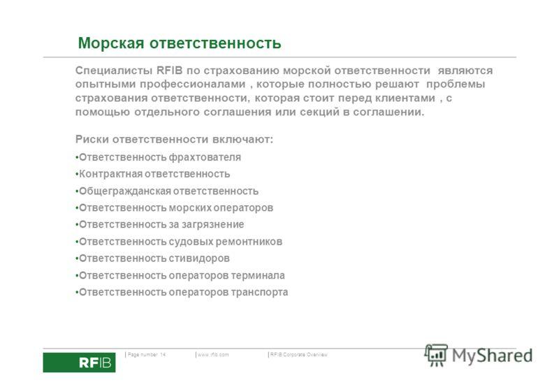 www.rfib.comPage number Морская ответственность Специалисты RFIB по страхованию морской ответственности являются опытными профессионалами, которые полностью решают проблемы страхования ответственности, которая стоит перед клиентами, с помощью отдельн