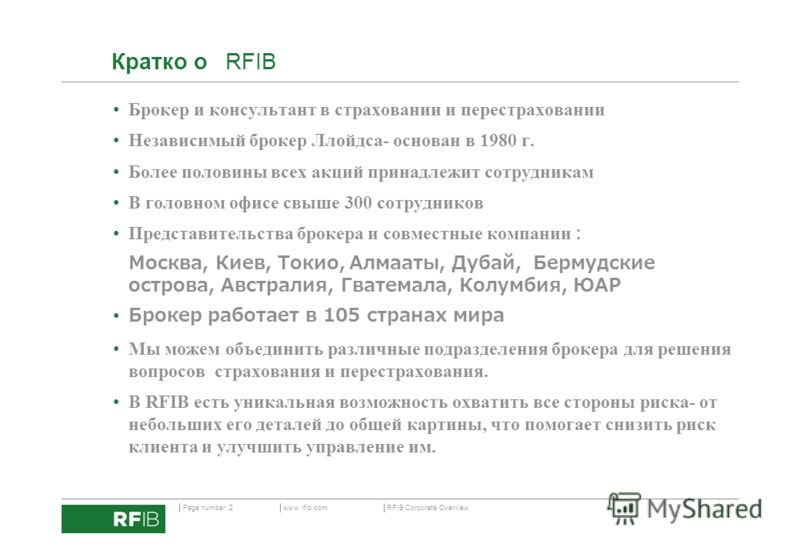 www.rfib.comPage number 2 RFIB Corporate Overview Кратко о RFIB Брокер и консультант в страховании и перестраховании Независимый брокер Ллойдса- основан в 1980 г. Более половины всех акций принадлежит сотрудникам В головном офисе свыше 300 сотруднико