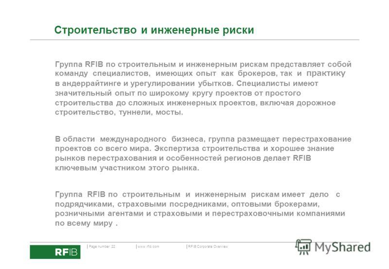 www.rfib.comPage number Строительство и инженерные риски Группа RFIB по строительным и инженерным рискам представляет собой команду специалистов, имеющих опыт как брокеров, так и практику в андеррайтинге и урегулировании убытков. Специалисты имеют зн