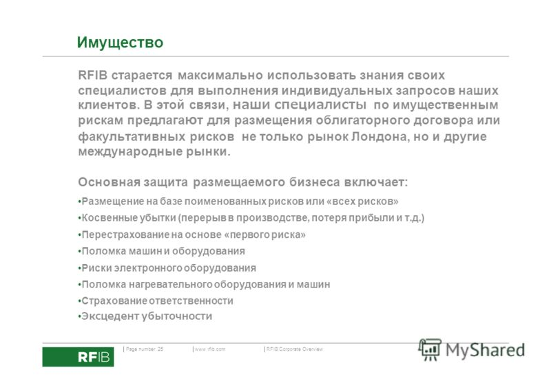 www.rfib.comPage number Имущество RFIB старается максимально использовать знания своих специалистов для выполнения индивидуальных запросов наших клиентов. В этой связи, наши специалисты по имущественным рискам предлагают для размещения облигаторного