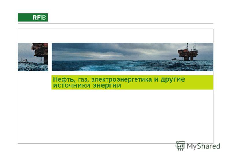 Нефть, газ, электроэнергетика и другие источники энергии