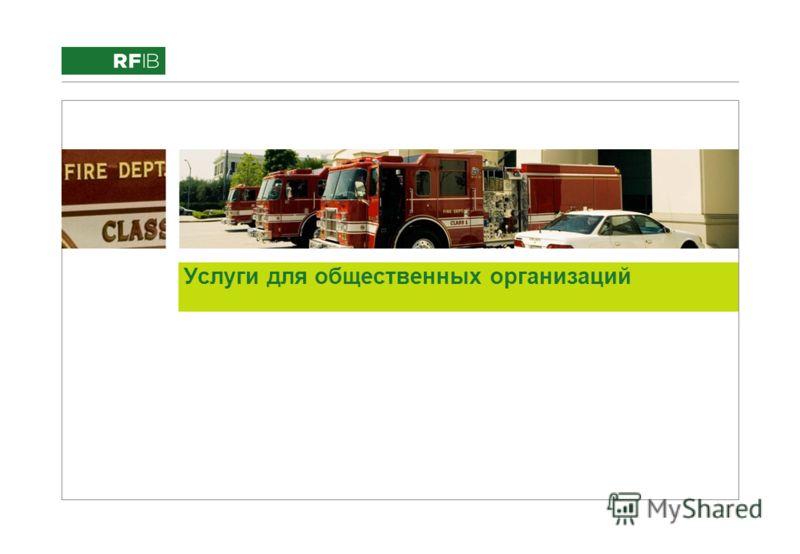 Услуги для общественных организаций