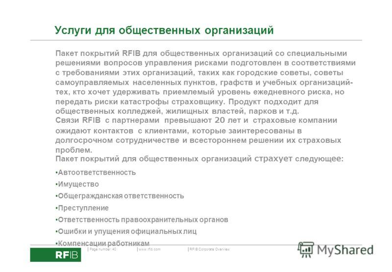 www.rfib.comPage number Услуги для общественных организаций Пакет покрытий RFIB для общественных организаций со специальными решениями вопросов управления рисками подготовлен в соответствиями с требованиями этих организаций, таких как городские совет