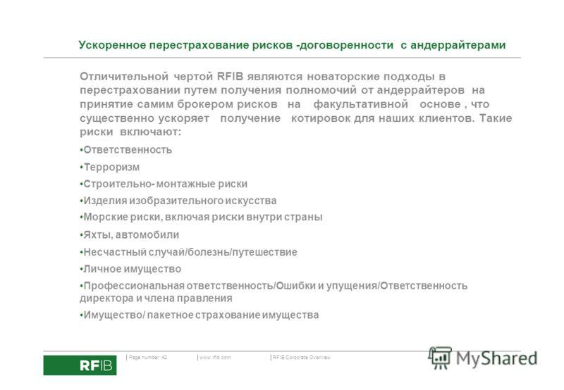 www.rfib.comPage number Ускоренное перестрахование рисков -договоренности с андеррайтерами Отличительной чертой RFIB являются новаторские подходы в перестраховании путем получения полномочий от андеррайтеров на принятие самим брокером рисков на факул